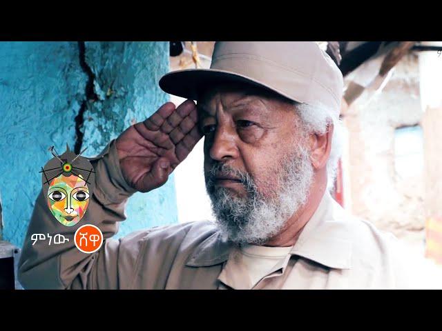 Ethiopian Music : Feleke Kassa ፈለቀ ካሳ (ክፉሽ በእኔ ይለፍ) - New Ethiopian Music 2021(Official Video)