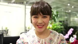 鷲尾伶菜さんのEGstyleの一部です。 E-girls Dream Happiness Flower Sh...