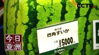 [今日亚洲]速览 天价!日本出售方形西瓜 价格约为1.5万日元| CCTV中文国际