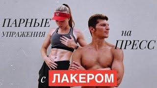 ЭФФЕКТИВНЫЕ ПАРНЫЕ УПРАЖНЕНИЯ на ПРЕСС | с ЛАКЕРОМ!
