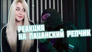 РЕАКЦИЯ на Нурминский - Ауфф (Официальный Клип)