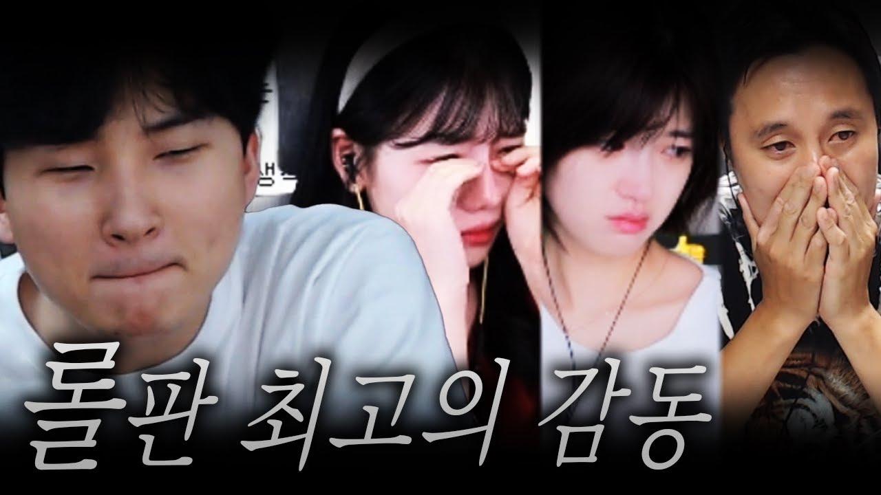 모든 롤 팬들의 눈시울을 붉힌 뀨스터시티의 첫승 날.