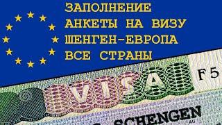 видео Пример и образец заполнения анкеты для получения шенгенской визы в 2018 году