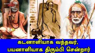 கடனாளியாக வந்தவர், பயனாளியாக திரும்பி சென்றார்!!! | Periyava | Mahaperiyava | Britain Tamil