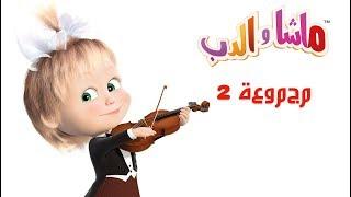 ماشا والدب - المجموعة 2  🎥 (3 حلقات باللغة العربية)