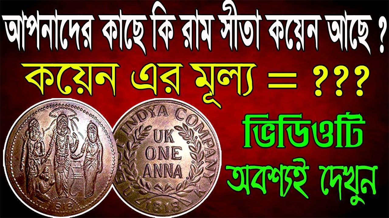 রাম সীতা পুরানো কয়েন এর মূল্য । Ram Darbar Coin Price | राम दरबार | 1818 Coin  | Som Antique