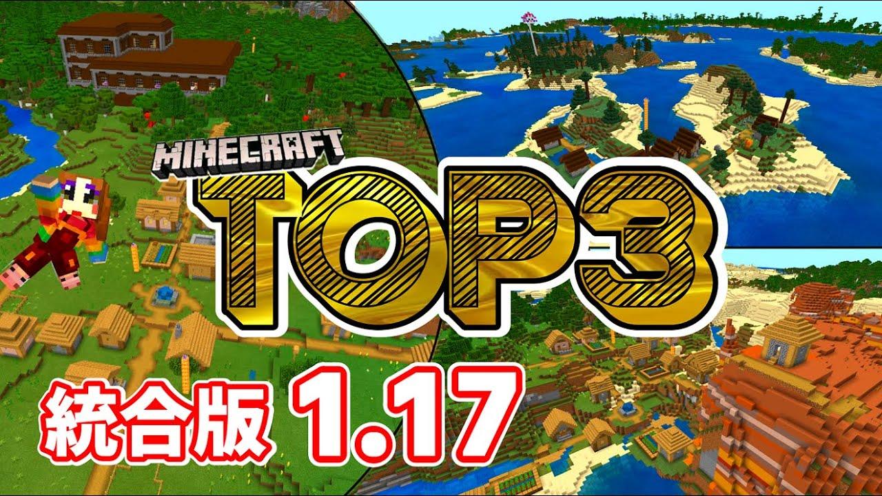 【神シードVer1.17】M&Y厳選シード値TOP3【マイクラ統合版】【Best Seed】