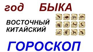 Год Быка  Восточный гороскоп от психолога Натальи Кучеренко.