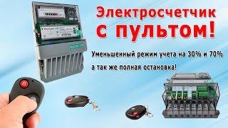 Как остановить Меркурий. Счетчик электроэнергии с пультом. +7 (963) 501-89-80(Как остановить Меркурий. Счетчик электроэнергии с пультом. +7 (963) 501-89-80 Посетите наш сайт: http://shop-gelios.ru Задайт..., 2016-02-29T07:20:59.000Z)