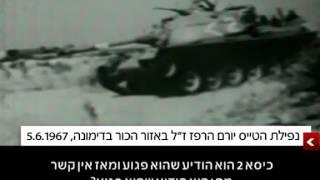 מלחמת ששת הימים , הקלטות רשת הקשר של חיל האוויר , חדשות 2 מאוסף ארכיון צה