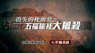 【台灣啟示錄 預告】消失的枕頭套之五福旅社大屠殺 07/12(日)