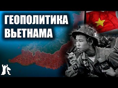 Геополитические цели и задачи Вьетнама