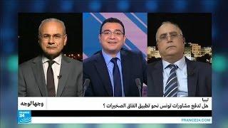 ليبيا.. هل تدفع مشاورات تونس نحو تطبيق اتفاق الصخيرات؟