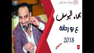بهاء اليوسف / ع بوردانة / 2018