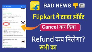 Flipkart all purchase order automatic cancelled by flipkart | flipkart order cancel refund |