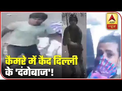 Perpetrators Of Delhi Captured In CCTV Cameras | Sansani | ABP News