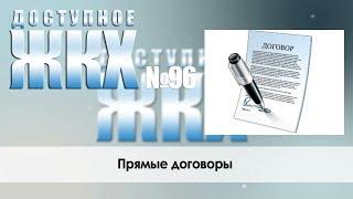 Доступное ЖКХ: прямые договоры