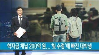 * 학자금 체납 200억 원...'빚 수렁…