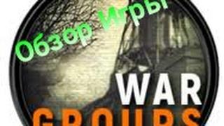 ВОЙНА ГРУППИРОВОК НА АНДРОИД!! (War Groups)Обзор игры.
