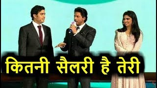 मुकेश अंबानी के बेटे से शाहरुख खान ने पूछी सैलरी, जवाब सुनकर सकपका गए किंग खान
