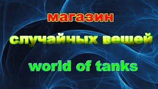 магазин случайных вещей world of tanks(, 2016-04-18T20:50:26.000Z)