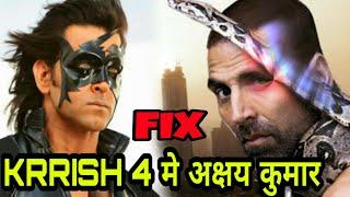 2.0 के बाद krrish 4 में villain बनेगे akshay kumar || krrish 4, hritik roshan | akshay kumar khiladi