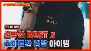 제6화 신박한 BEST 5 스마트한 생활 아이템_스마트…