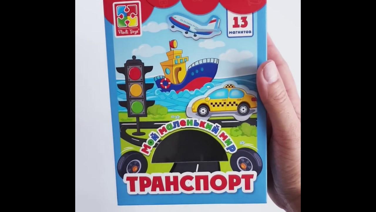 Vladi Toys VT3106-04 Мой маленький мир Транспорт