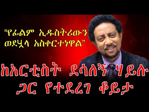 Ethiopian Famous Actor Desligine Interview With Yegen