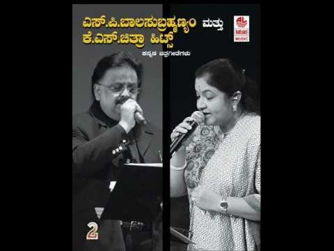 Kannada Gangeli Song - Shrungara Kavya | S.P.Balasubrahmanyam & K.S.Chithra Hits