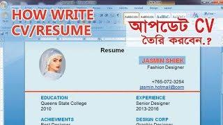 How to write a CV (Bangla) 2018