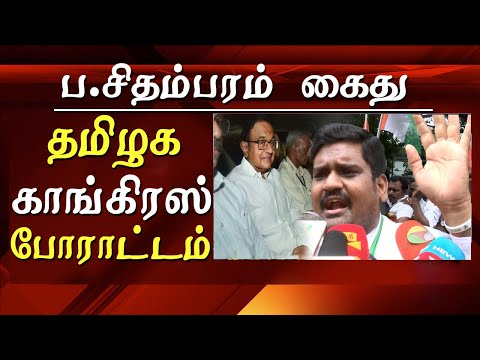 inx media case p chidambaram arrested congress workers staged protest in tamilnadu   as cbi arrested former union finance minister p chidambaram last night the congress party workers gathered in a small group chennai and stage the protest in various parts while speaking to the media the second line leadership of congress condemned  the the modi government for arresting p chidambaram and they term date as a political vendetta      For More tamil news, tamil news today, latest tamil news, kollywood news, kollywood tamil news Please Subscribe to red pix 24x7 https://goo.gl/bzRyDm red pix 24x7 is online tv news channel and a free online tv