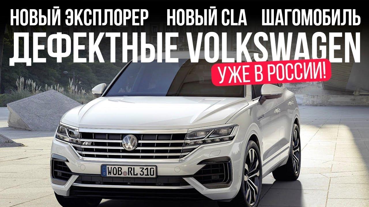 Новый Mercedes-Benz CLA, Ford Explorer, отзыв VW и... // Микроновости Янв 2019
