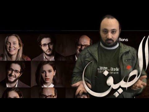 ليه بلاش تدخل فيلم الضيف فى السينما - مراجعة فيلم الضيف