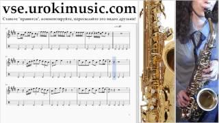 Уроки саксофона (тенор) Luis Fonsi - Despacito Ноты Самоучитель часть 2 um-a821