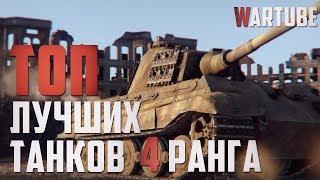 тОП Лучших Танков 4 Ранга в War Thunder