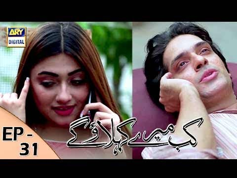Kab Mere Kehlaoge - Episode 31 - 15th February 2018 - ARY Digital Drama