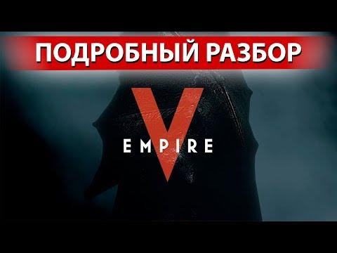 АМПИР V - ПЕЛЕВИН / Подробный разбор книги!