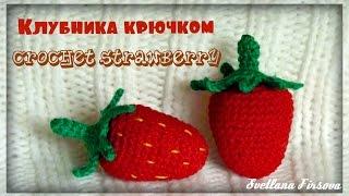 How to crochet  a strawberries  Амигуруми. Клубника.