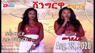 ERi-TV, Eritrea - Shingrwa/ሸንግርዋ - 5ይ ዙርያ - 2ይ መድረኽ - መንደፈራ - ዞባ ደቡብ - August 22, 2020