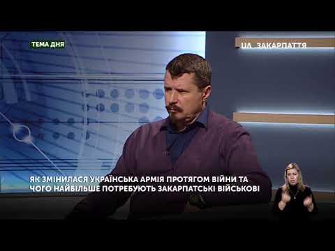 Тема дня: Як змінилася українська армія протягом війни?