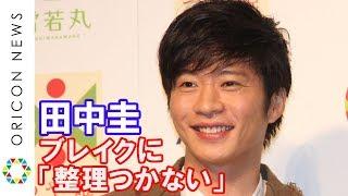 チャンネル登録:https://goo.gl/U4Waal 俳優の田中圭(34)が6日、都内...