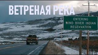 """КИНО """"ВЕТРЕНАЯ РЕКА"""" - О ПРОБЛЕМАХ ИНДЕЙЦЕВ"""