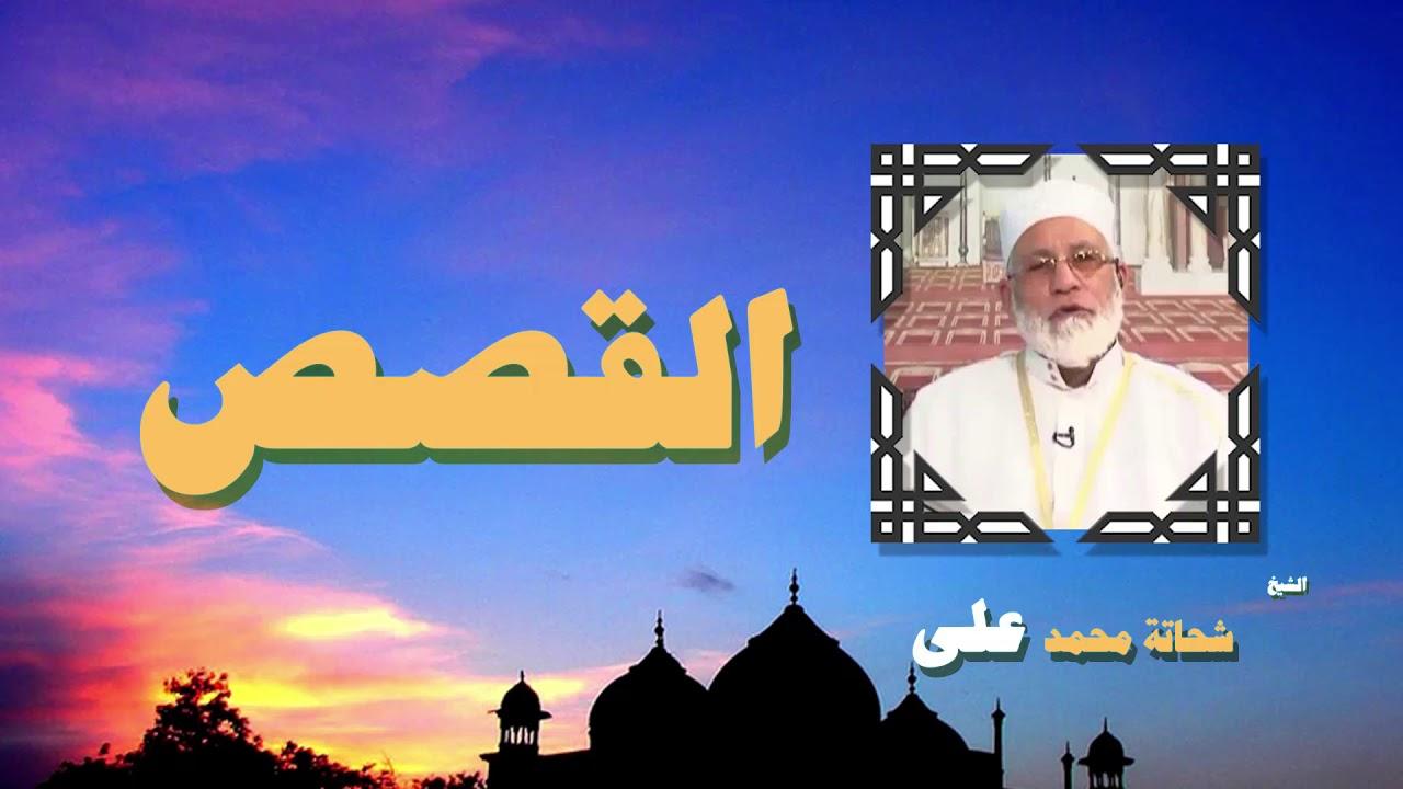 القران الكريم بصوت الشيخ شحاتة محمد على | سورة القصص