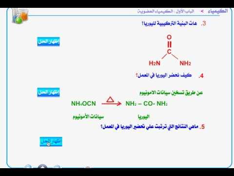 حصة الكيمياء العضويه الباب الاول 1