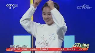 [越战越勇]不爱红装爱武装 女选手讲述儿时学个舞蹈却学去了武校| CCTV综艺 - YouTube