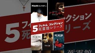 死霊館 シリーズ5フィルムコレクション (吹替版) thumbnail