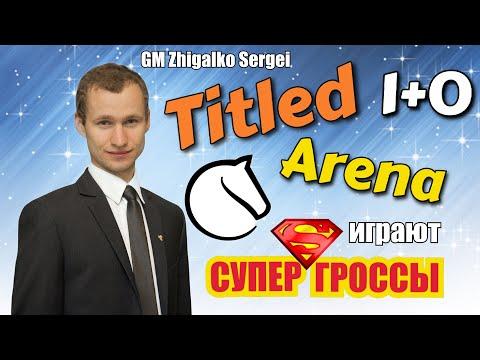 Титульная Арена!! 1+0!! ПИНГВИН, ЖИГАЛКО, БОРТНИК!! В Вашу Честь!! Шахматы. На Lichess.org