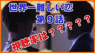 嵐・大野智世界一難しい恋9話 視聴率は?? 【関連動画】 嵐 大野智、...
