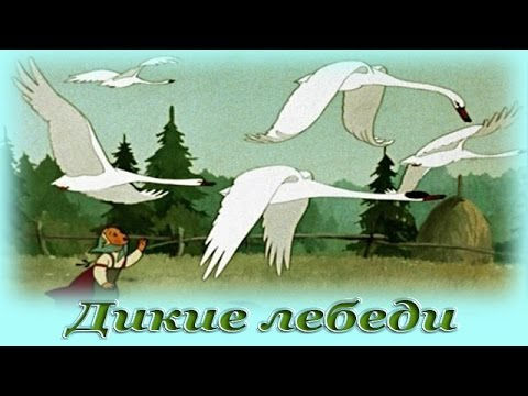 Дикие лебеди - Аудио сказка для детей (Г. Х. Андерсен)
